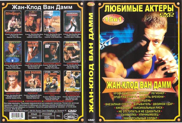 инферно dvd ван дамм купить: