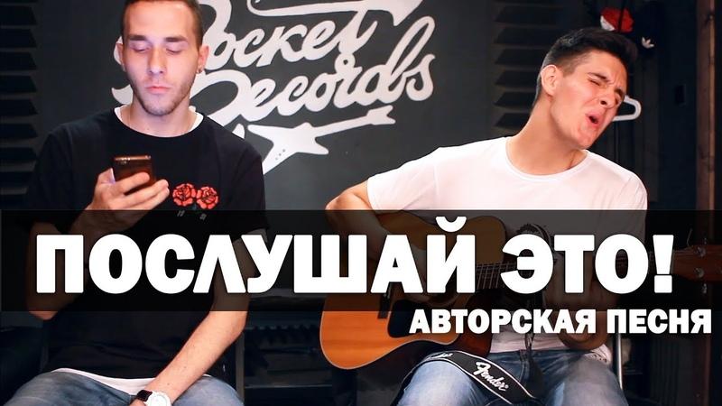 НОВАЯ ДВОРОВАЯ ПЕСНЯ ПОД ГИТАРУ: Muffin ft. Arslan - Последний танец (акустика)