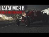 Катаемся #10 в Forza Motorsport 7