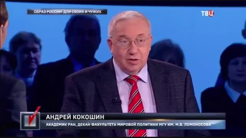 А. А. Кокошин про внешне- и внутриполитический образ России