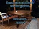 Восьмиугольный стол своими руками нога стола часть 4
