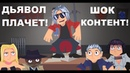ДЬЯВОЛ ЛЬЁТ СЛЁЗКИ RGC Devil May Cry МУЛЬТ