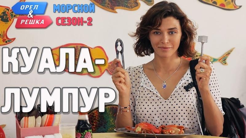 Куала Лумпур Орёл и Решка Морской сезон По морям 2 Russian English subtitles