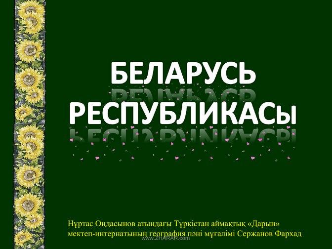 Қазақша презентация (слайд): География | Беларусь мемлекеті