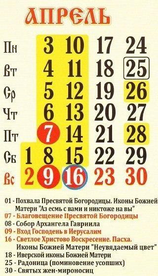 Православный календарь на 1 апреля