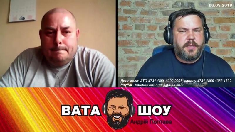 Русский просто хотел спросить но украинец показал ему это Андрей Полтава ВАТА ШОУ