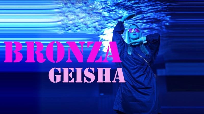 Bronza Geisha Official Video 2018