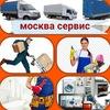 Москва сервис