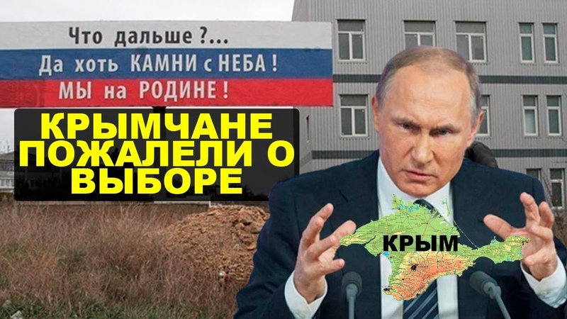 ♐Крым пожалел о приходе русского мира♐