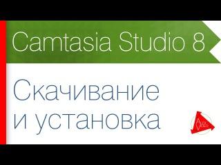 1. Скачивание и установка программы Camtasia Studio 8