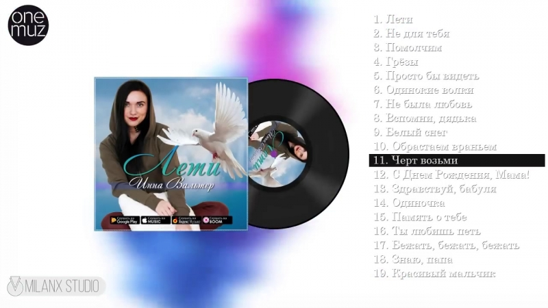 Инна Вальтер - Лети (Альбомное видео)