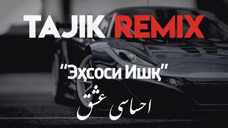 TAJIK REMIX Ehsas e Ishq Бехтарин Сурудхои Точики 2018