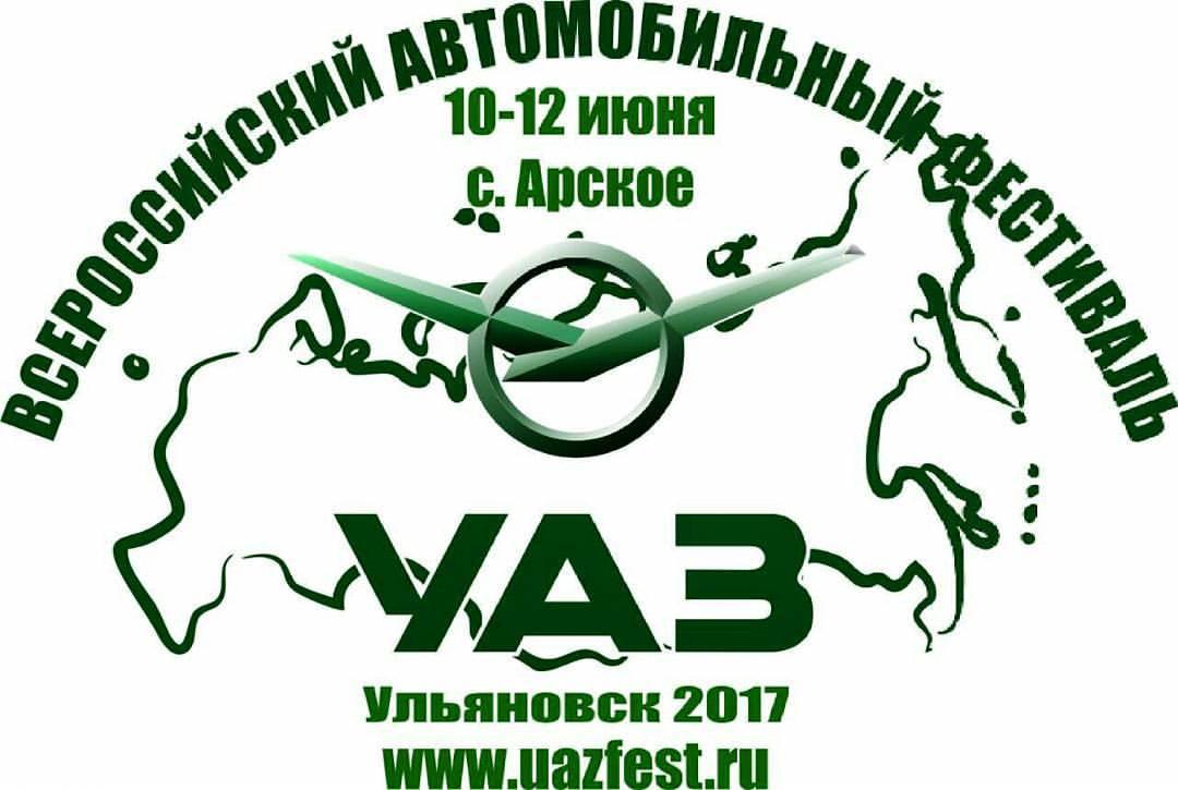 Афиша Ульяновск ВСЕРОССИЙСКИЙ АВТОМОБИЛЬНЫЙ ФЕСТИВАЛЬ