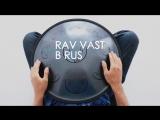 B RUS демонстрация настройки