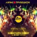 Ляпис Трубецкой - Воины Света (DJ Konstantin Ozeroff &amp DJ Sky Radio Edit)