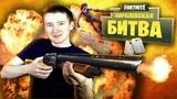 Шпилив Вили в Fortnite - Играем с подписчиками! - Заказ вашей музыки (on) )