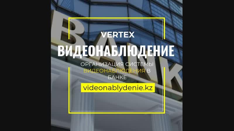 Организация системы видеонаблюдения в банке