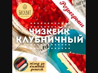 Розыгрыш торта и эклер за репост в подарок с 25.01 по 5.02