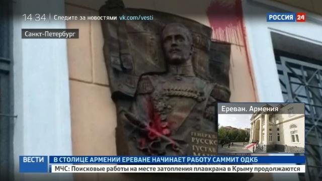 Новости на Россия 24 • Доску Маннергейма спрятали в Царском Селе