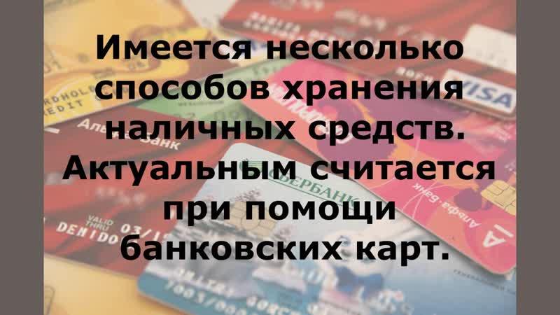 Банковские карты ПИ-5