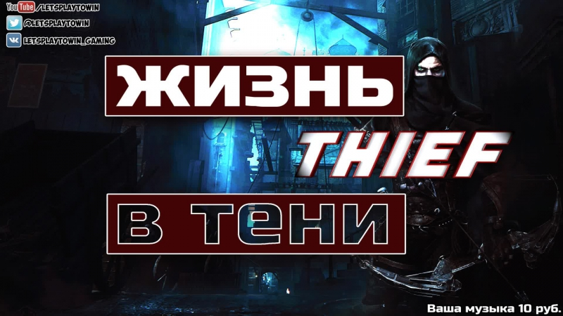 THIEF | НЕ УМЕЮ Я БЫТЬ СКРЫТЫМ | ПРОХОЖДЕНИЕ 2