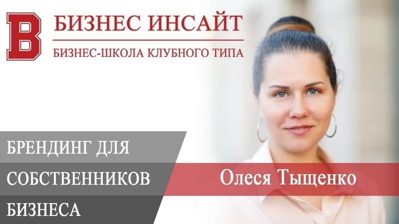 БИЗНЕС ИНСАЙТ: Олеся Тыщенко. Брендинг для собственников бизнеса, упаковка со смыслом