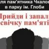 Вечір пам'яті Г. Ґонґадзе 2012. Дніпропетровськ