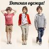 Детская одежда FUNNY KIDS Садовод 26-49