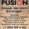 Фотостудия Fusion. Аренда фотостудии в Москве. С
