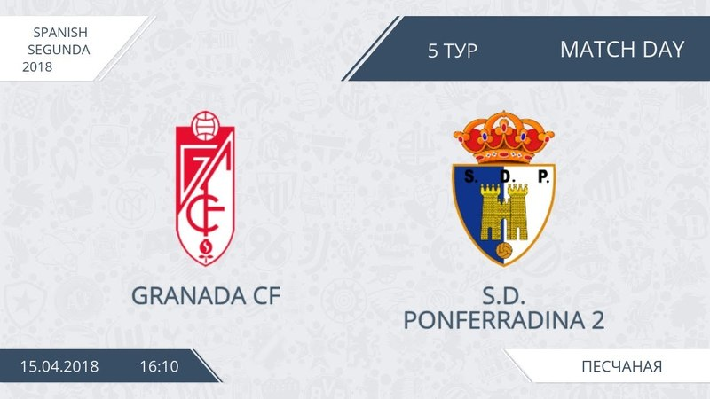 AFL18. Spain. Segunda. Day 5. Granada CF - S.D. Ponferradina 2.