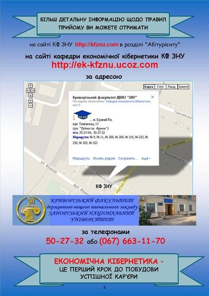 Криворожский факультет