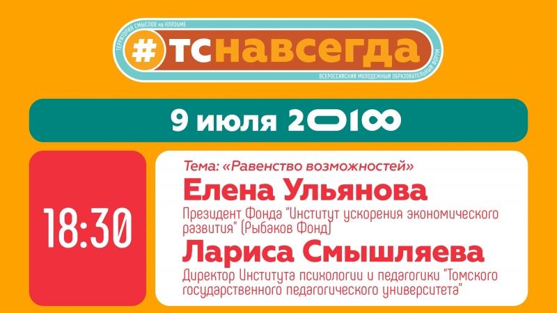 Встреча участников форума «Территория смыслов» с Еленой Ульяновой и Ларисой Смышляевой