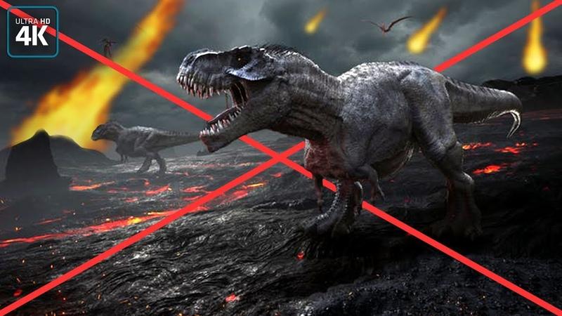 Астероид не при чем Настоящая причина вымирания динозавров