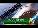 CS:GO [нарезка 2] [акулы грызут провода]