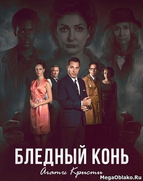 Бледный конь (1 сезон: 1-2 серии из 2) / The Pale Horse / 2020 / ПМ (LostFilm) / HDTVRip + HDTV (720p) + (1080p)