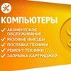 Многопрофильный IT центр 38-543-38 -АЙ ТИ СЕРВИС