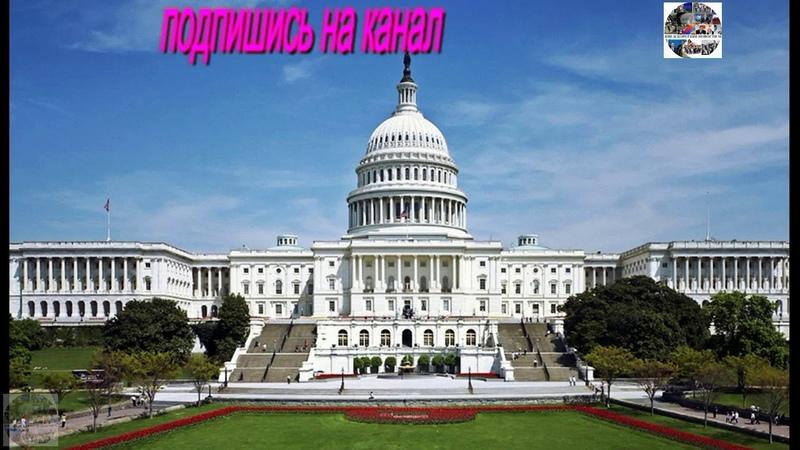 Конгресс США может отложить введение новых санкций против России