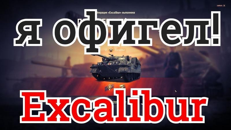 Excalibur - Новая имба в стиле е25 - я офигел от игры на нем!