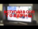 ССО Товарищ - Агитационный видеоролик 2018