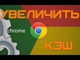 Как увеличить кэш браузера Google Chrome?