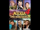 Москва три вокзала 8 сезон  4 серия 21 08 2014 смотреть онлайн sd