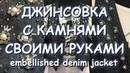 БОМБИЧЕСКИЙ ДЖИНСОВЫЙ ЖИЛЕТ С КАМНЯМИ СВОИМИ РУКАМИ Embellished denim jacket