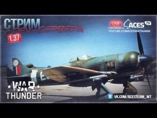 War Thunder | Стрим с DEV-сервера патча 1.37.13.0