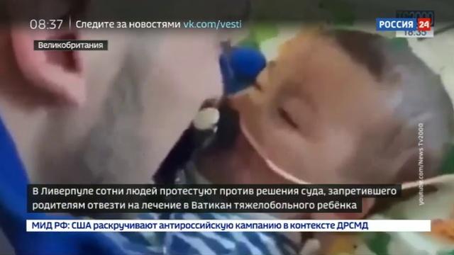 Новости на Россия 24 • Суд Великобритании запретил отправить тяжелобольного мальчика на лечение в Ватикан