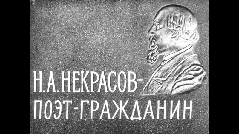 1847 - 67 гг. - Современник Некрасова и Панаева