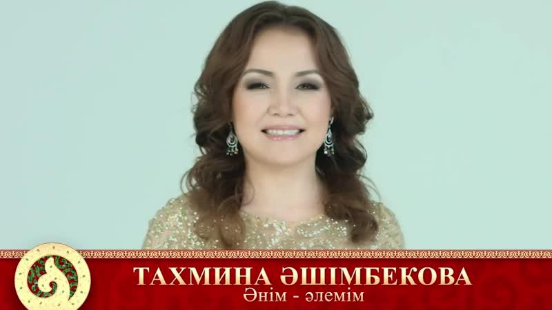 426. Тахмина Әшімбекова - Әнім - әлемім (аудио)