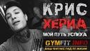 КРИС ХЕРИА Калистеника МОЙ ПУТЬ К УСПЕХУ тренировки мотивация фитнес GymFit INFO