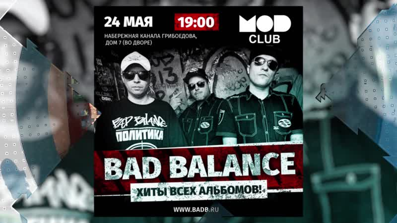 Видео приглашение на коцерт BAD BALANCE MASTA SAN KAGANAT