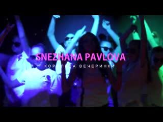 PROMO: СНЕЖАНА ПАВЛОВА - Королева вечеринки