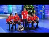 КВН Камызяки - Сборная России по футболу смотрит Олимпиаду